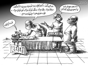 Pain in Iran: Alarming AnaestheticsShortage