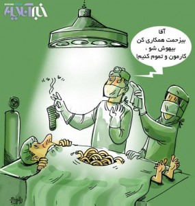 "Firoozeh Mozafari's cartoon for Iranian news website khabaronline, Translation of the words: [Doctor to Patient]: ""Sir, please cooperate and get unconscious. We need to do our job!"""