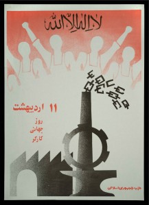 May Day poster: factory and workers, distributed by the Islamic Republican Party.