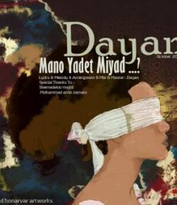 Dayan-Mano-Yadet-Miad-300x348