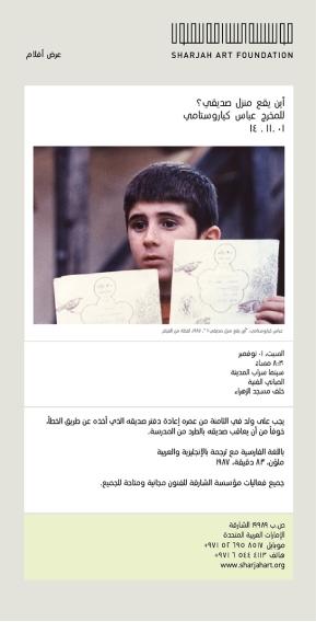 Six Pillars Screening – Sharjah Art Foundation, Nov1st