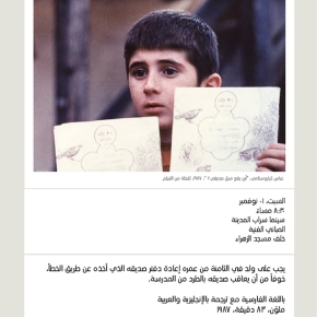 Six Pillars Screening – Sharjah Art Foundation, Nov 1st
