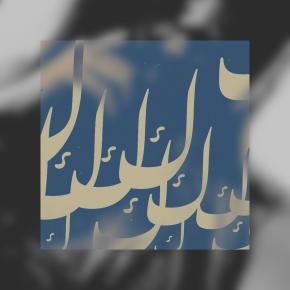 Six Pillars – Guest Soundscape: DSM,Tehran