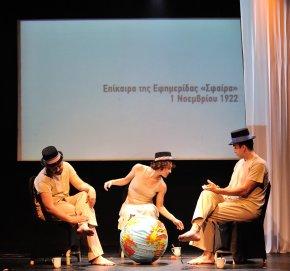 Six Pillars Broadcast- Theatre Entropia,Athens