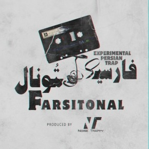 Six Pillars Broadcast – Tehran Trap: Noisetrappy